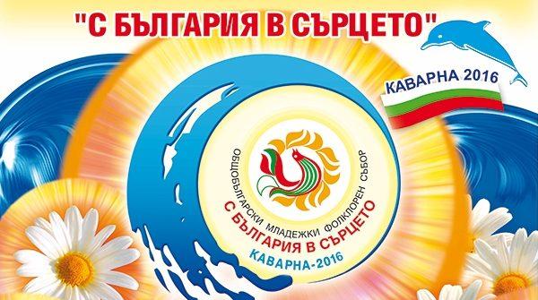 """Фестивала """"С България в сърцето"""": размисли и страсти"""
