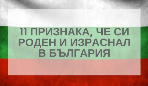 11 признака, че си роден и израстнал в България