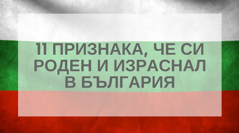 11 признака че си роден и израснал в България