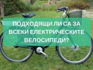 Подходящи ли са за всеки електрическите колела