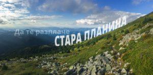 Да те разплаче Стара Планина