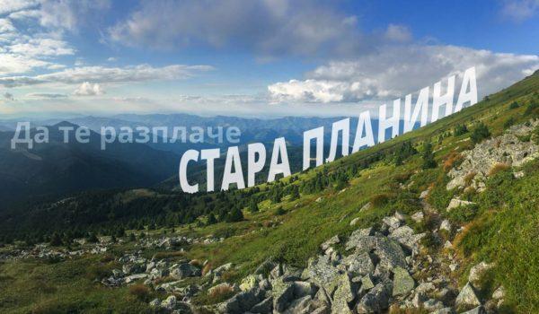 Да те разплаче Стара Планина: Копривщица – Вежен – Бенковски – Паскал